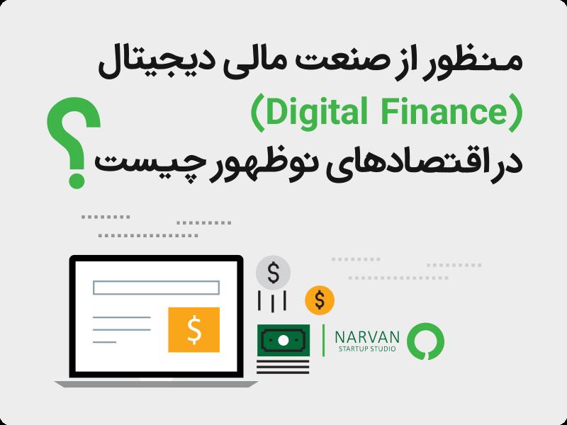 صنعت مالی دیجیتال